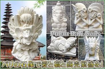 バリの石像で愛と福と商売繁盛を