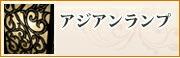 アジアンランプ/フロアライト