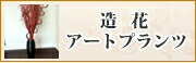 アジアン アートプランツ/造花