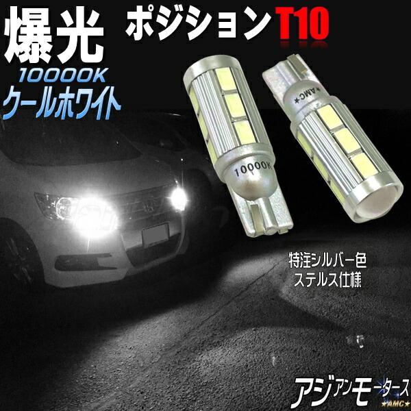 2 Lights Position T10