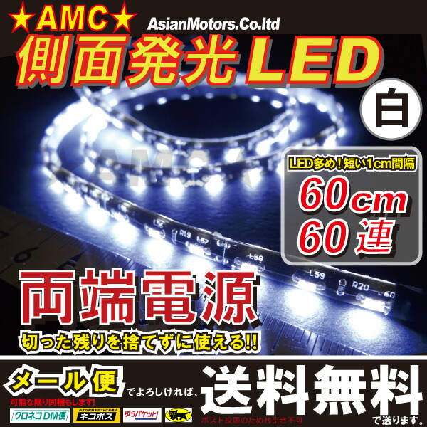 LEDテープ送料無料