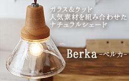 1灯ペンダントライト【Berka】ベルカ INTERFORM インターフォルム