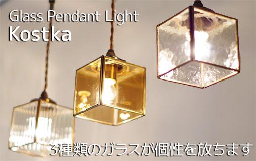 1灯ペンダントライト Kostka コストカ インターフォルム