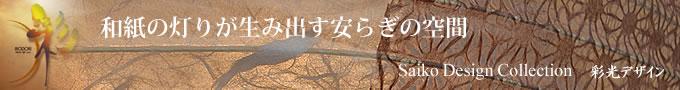 照明/Kishima/キシマ/商品一覧