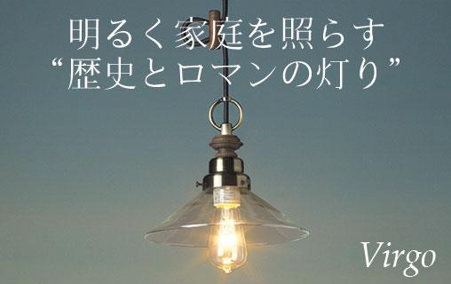 後藤照明 1灯ペンダントライト Virgo 【GLF-3377】