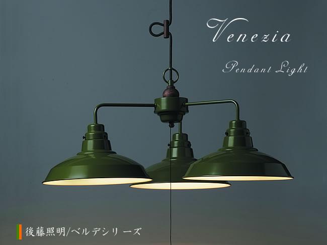 後藤照明 1灯ペンダントライト【Venezia】ベネチア