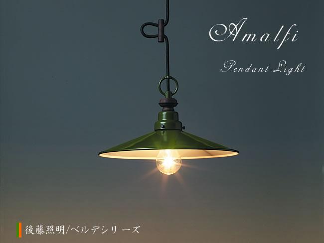 後藤照明 1灯ペンダントライト メッシーナ
