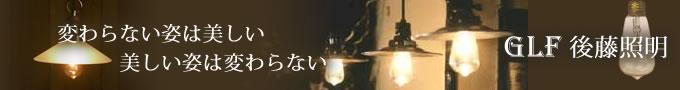 歴史とロマンの灯り【後藤照明】商品一覧