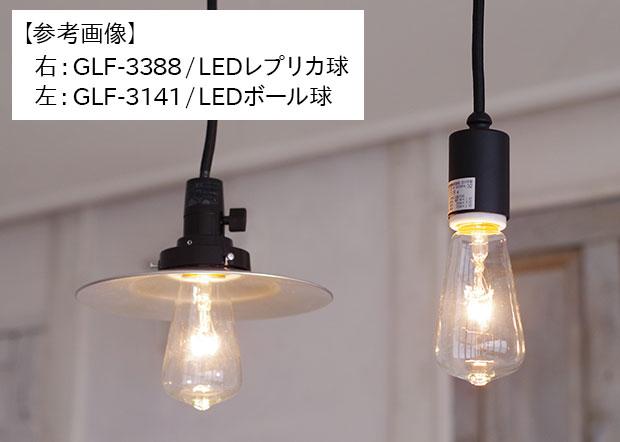 後藤照明 1灯 ペンダントライト 浪漫灯 黒塗装