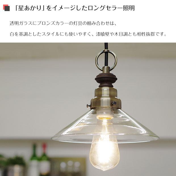 ペンダントライト 【Virgo】 バルゴ 後藤照明