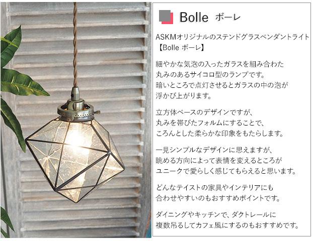 ASKMオリジナルのステンドグラスランプ【Bolle】ボーレです