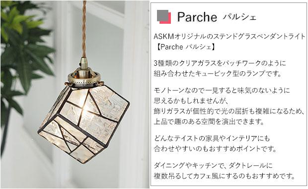 ASKMオリジナルのステンドグラスランプ【Parche】パルシェです