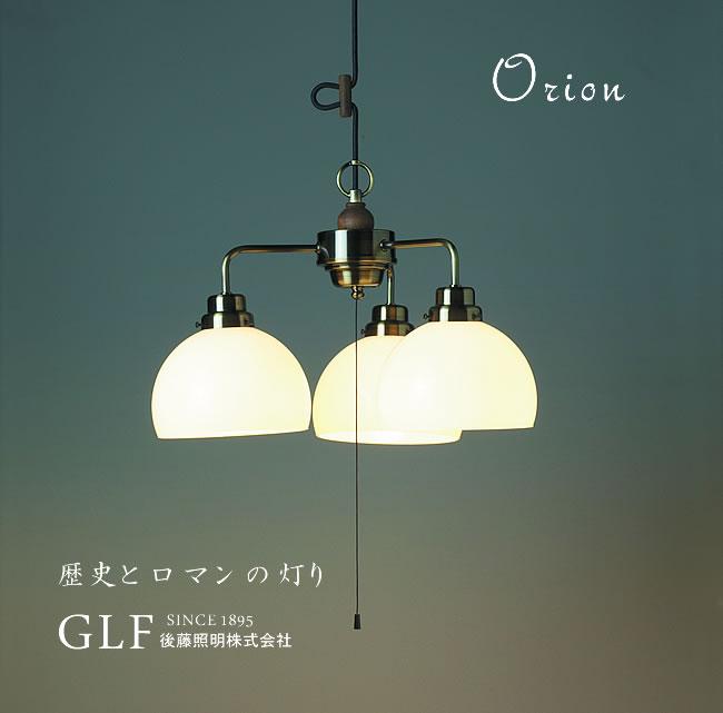 3灯ペンダントライト【Orion】オリオン 後藤照明
