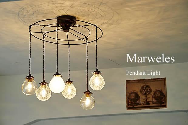 ペンダントライト Marweles6 マルヴェル6 LT-9868 INTERFORM