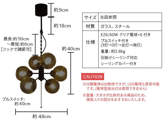 ペンダントライト MOON6 HERMOSA ハモサ