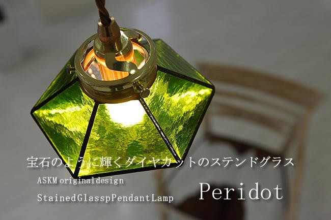 ASKMオリジナルのステンドグラスランプ【Peridot】ペリドットです
