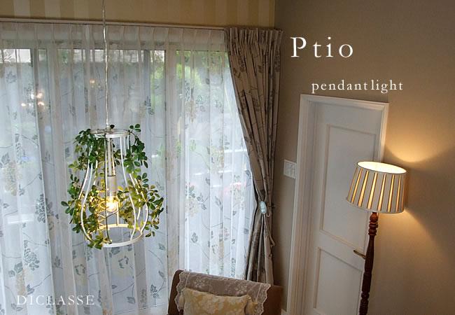 1灯ペンダントライト【Patio】パティ