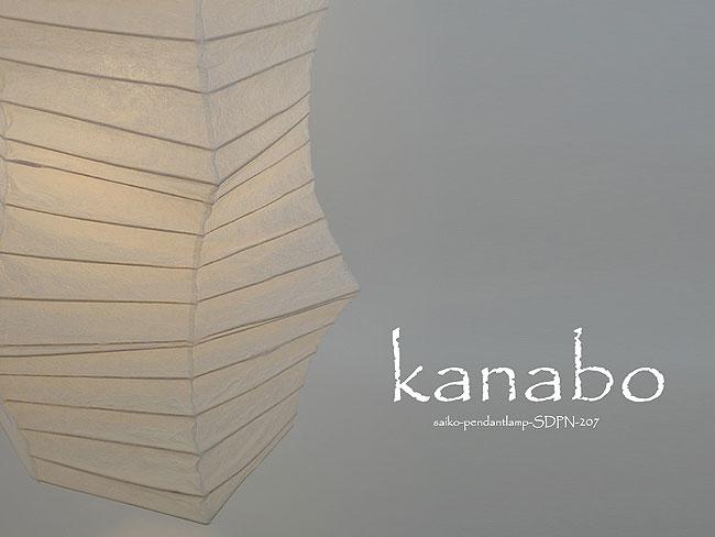 和紙 2灯 フロアライト kanabo カナボウ D-207  和室 彩光デザイン