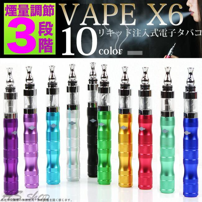 電子タバコ リキッド vape x6 禁煙グッズ