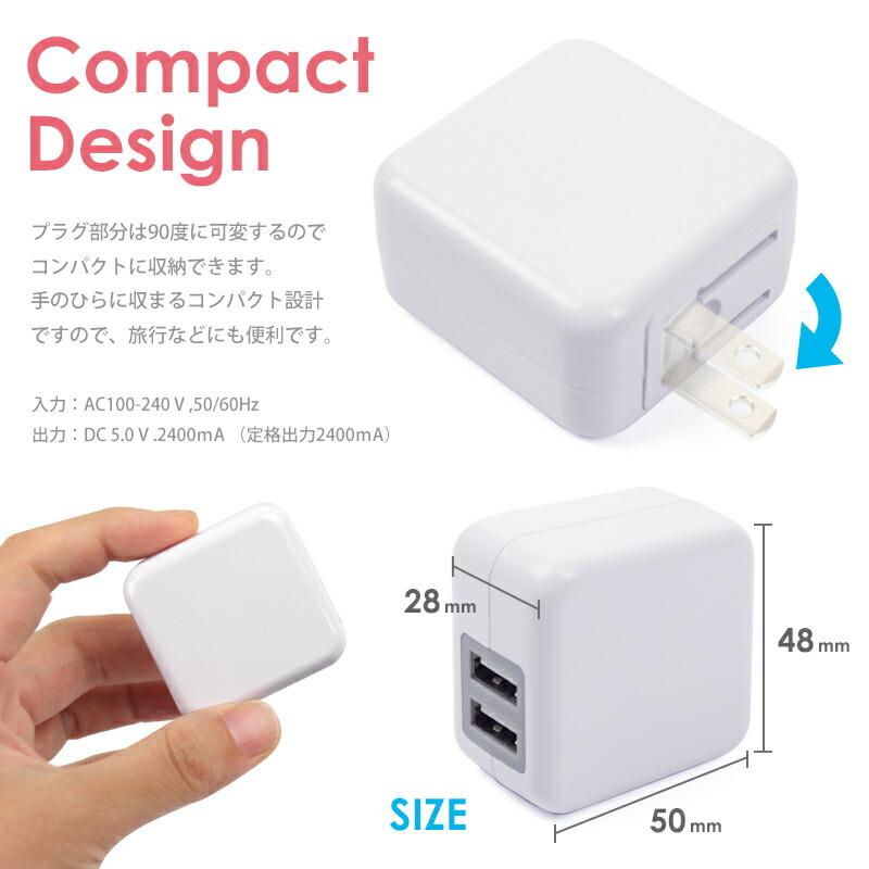 ACアダプター USB コンセント 充電器