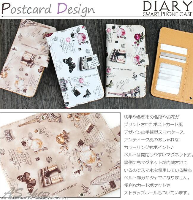 スマホケース 手帳型 ポストカード風 手帳型ケース iphone