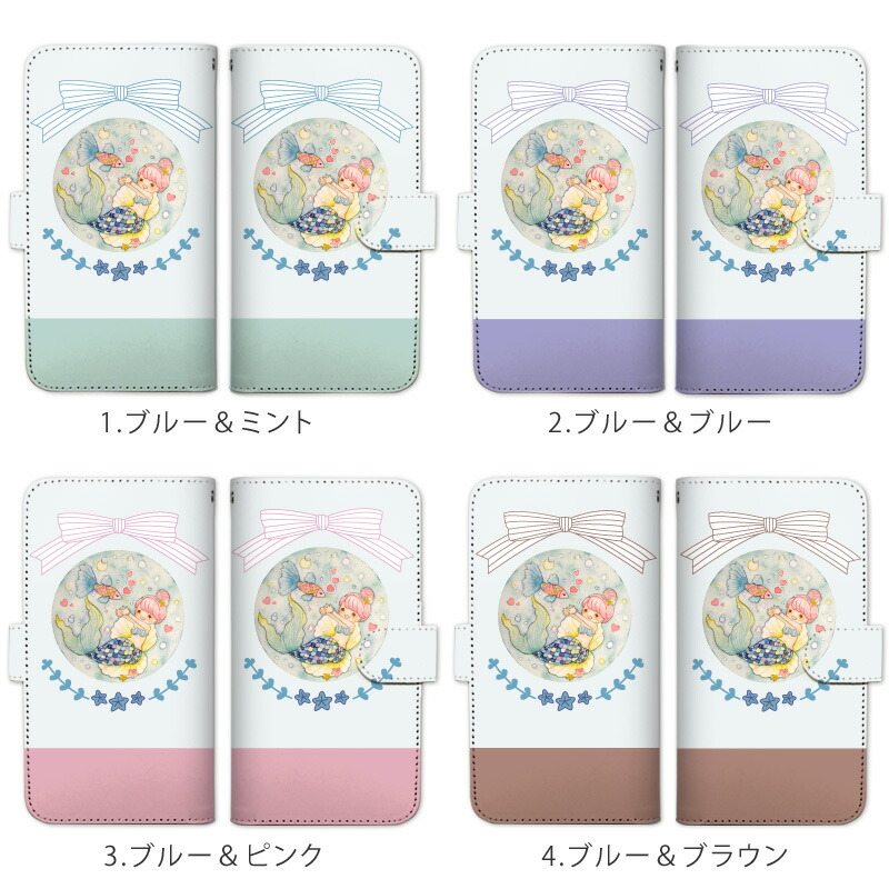 スマホケース 全機種対応 手帳型 人魚 海 貝 リボン カラー1