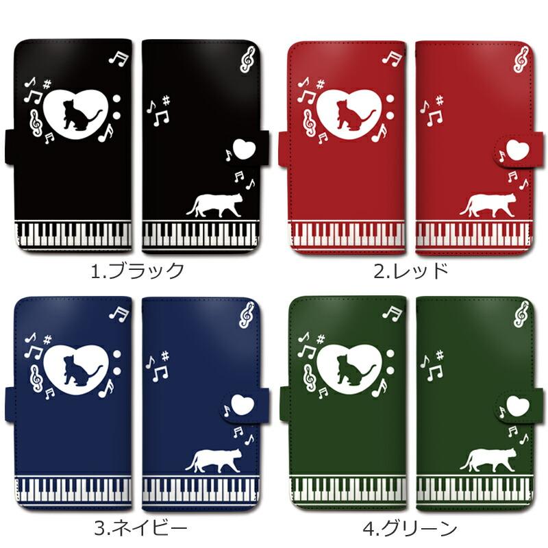 スマホケース 全機種対応 手帳型 猫 音符 ピアノ ハート ト音記号 鍵盤 かわいい シンプル カラー1