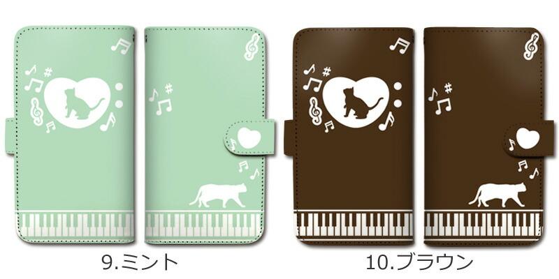 スマホケース 全機種対応 手帳型 猫 音符 ピアノ ハート ト音記号 鍵盤 かわいい シンプル カラー3