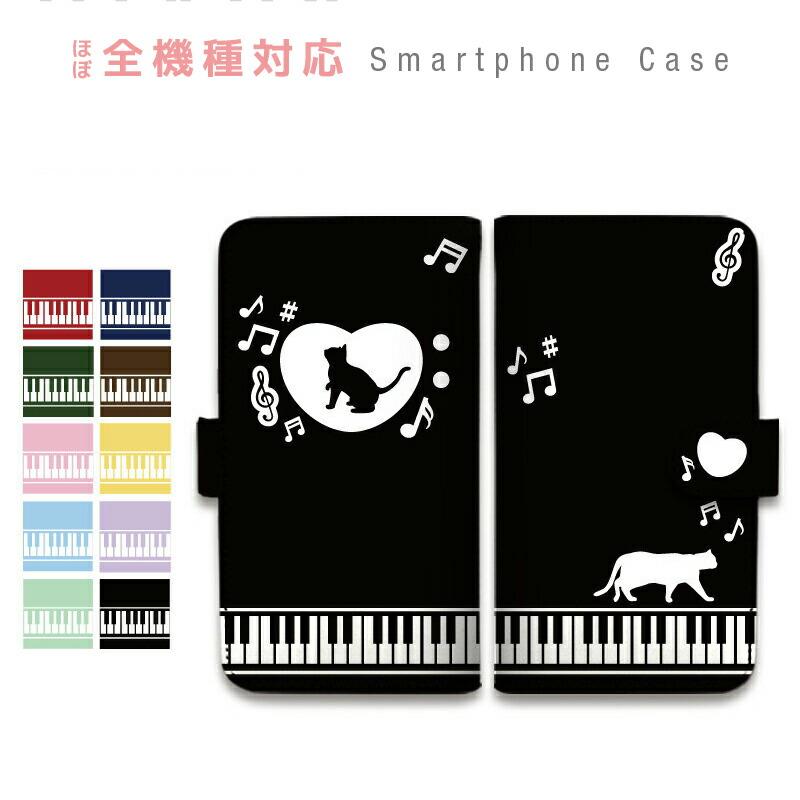 スマホケース 全機種対応 手帳型 猫 音符 ピアノ ハート ト音記号 鍵盤 かわいい シンプル メイン