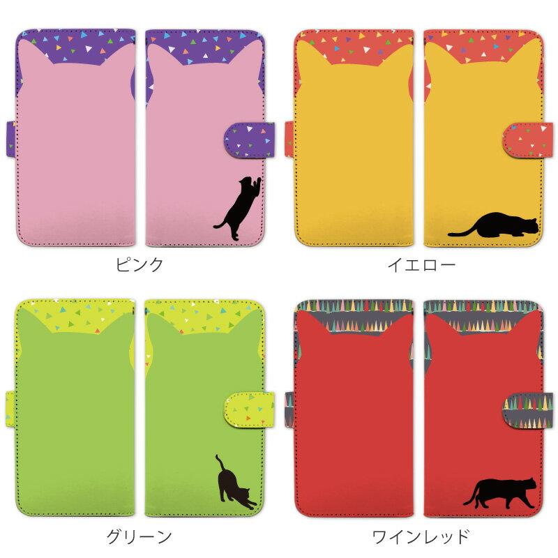 スマホケース 全機種対応 手帳型 動物 猫 バイカラー カラー1