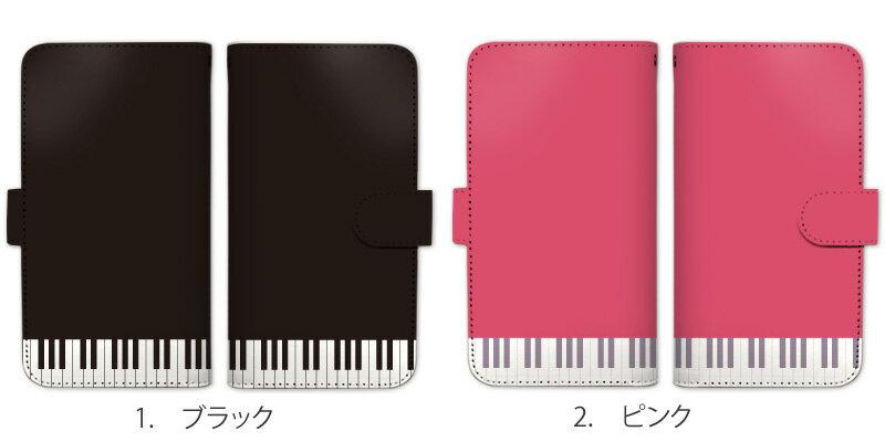 スマホケース 全機種対応 手帳型 ピアノ 鍵盤 シンプル かわいい カラー1
