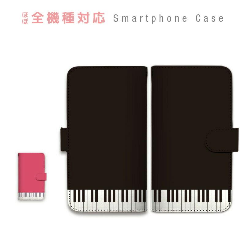 スマホケース 全機種対応 手帳型 ピアノ 鍵盤 シンプル かわいい メイン