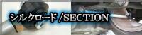 シルクロード/SECTION