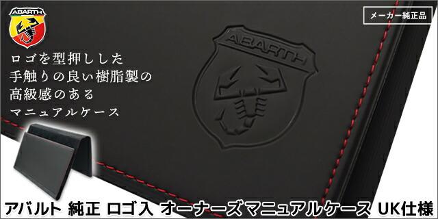 アバルト 純正 ロゴ入 オーナーズマニュアルケース