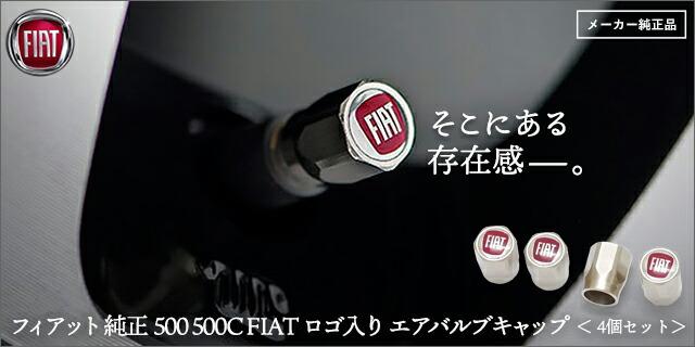 フィアット 純正 500 500C ロゴ入り エアバルブキャップ 4個セット