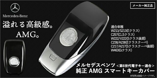 メルセデスベンツ 純正 AMG スマートキーカバー バックカバー