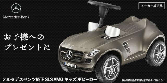 メルセデスベンツ SLS AMG 純正キッズ ボビーカー グレー