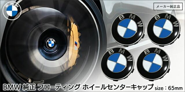 BMW 純正 フローティング センターキャップ