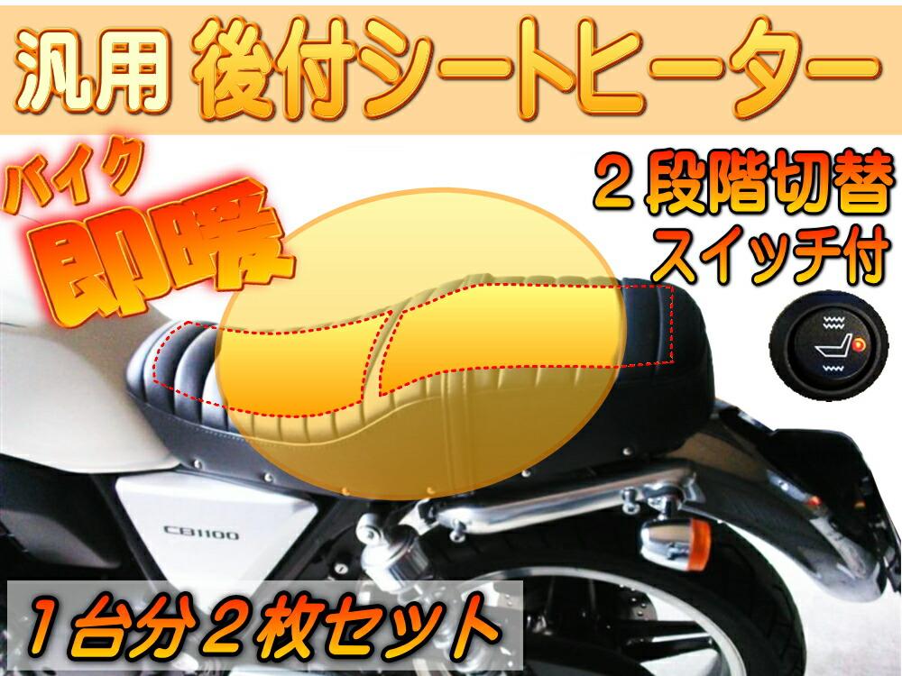 バイク用ヒーター