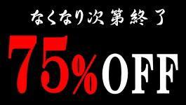 75%オフ