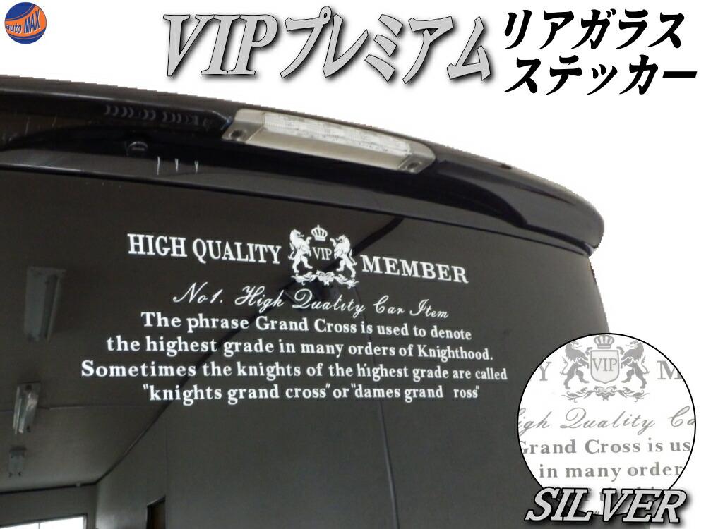 VIPプレミアム(銀)
