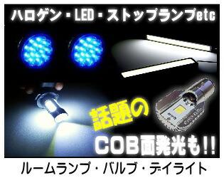 LED関係
