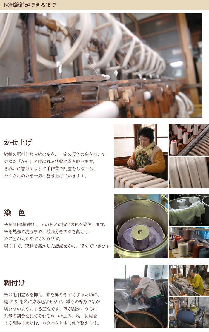 浜松の伝統工芸品 遠州綿紬 遠州木綿 着物