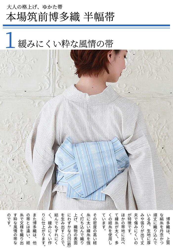 2019年夏・浴衣帯 ゆかた帯 半幅帯 単帯 博多帯 博多織
