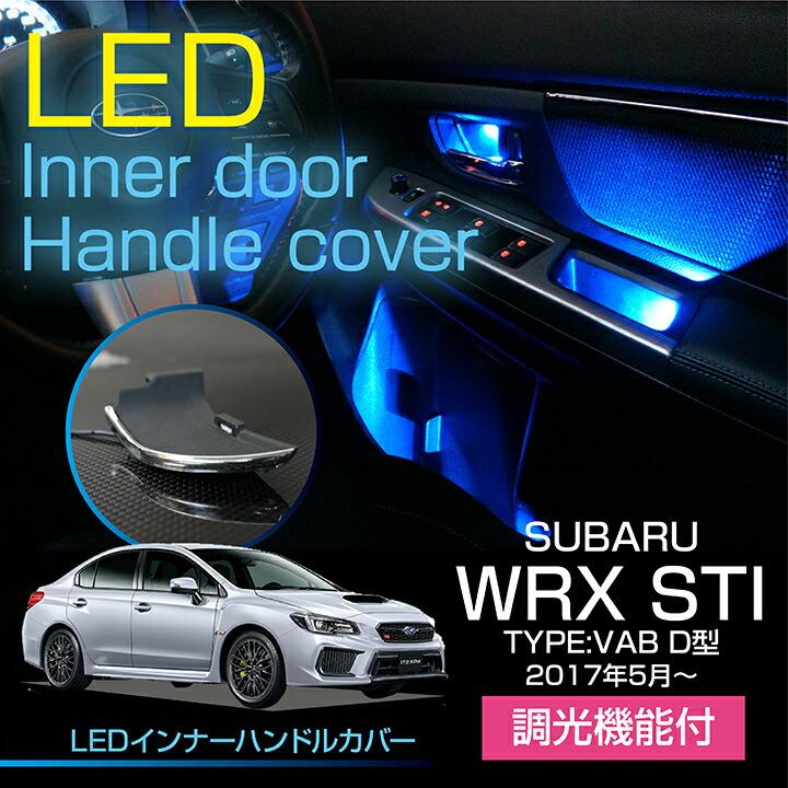 LEDインナードアハンドル WRX STI