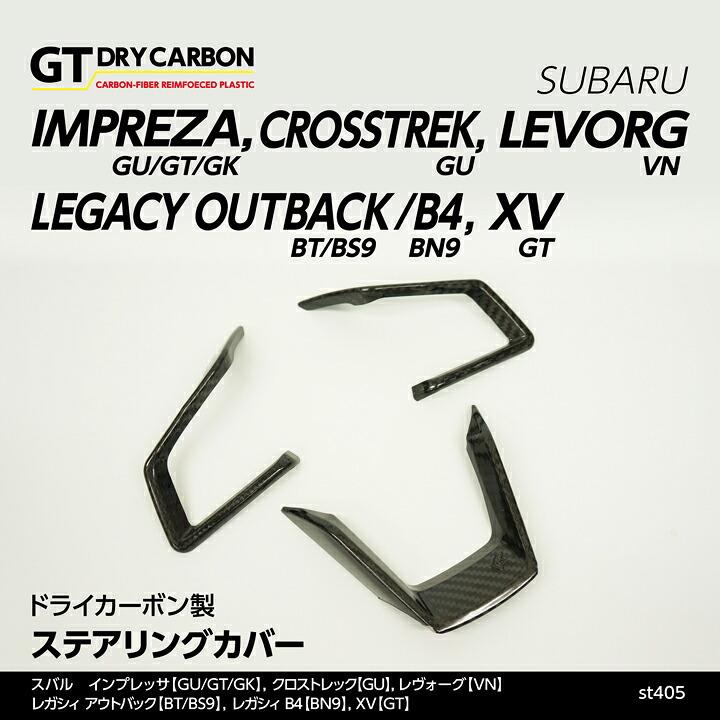 インプレッサスポーツ/G4,XV ステアリングカバー