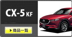 CX-5【KF】
