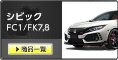 シビック【FC1/FK7,8】