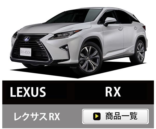 レクサスRX