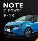 ノートE13/e-POWER